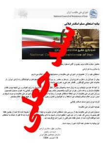 سند جعلي وزارت بدنام اطلاعات