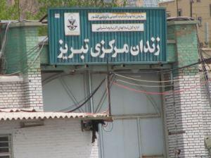 زندان مركزي تبريز