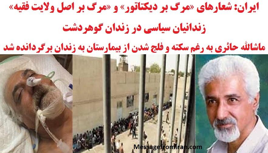 ماشالله حائري به رغم سكته و فلج شدن از بيمارستان به زندان برگردانده شد