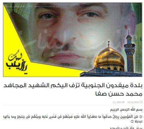 سايت حزب الله جنوب لبنان كه عكس محمد اقليم را منتشر كرده و خبر را درج كرده است