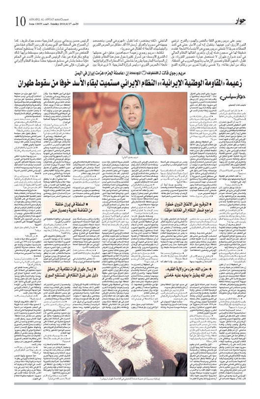 جلد الشرق الاوسط-20160417_Page_2