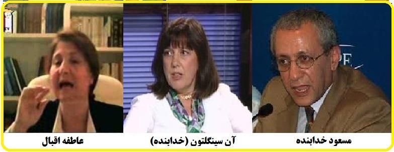 مسعود خدابنده-عاطفه اقبال-آن سينگلتون