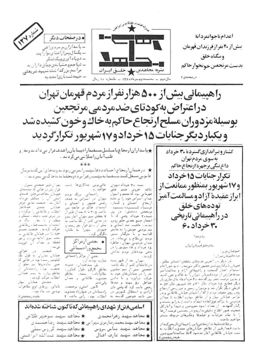 مجاهد127-600402_Page_1